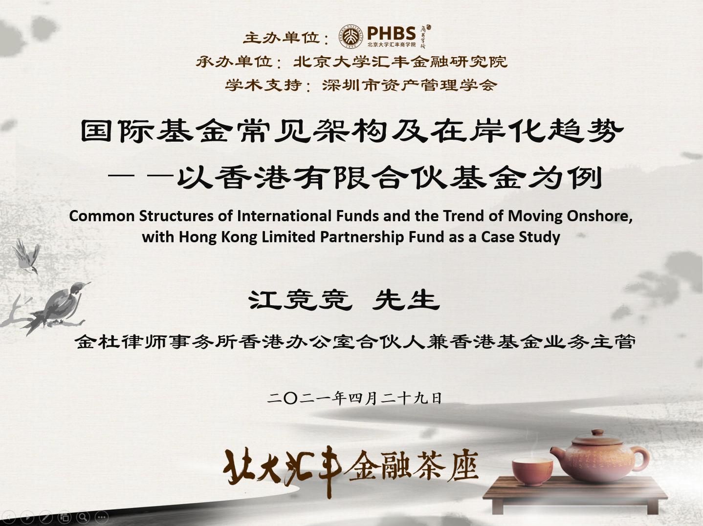 江竞竞:国际基金常见架构及在岸化趋势——以香港有限合伙基金为例