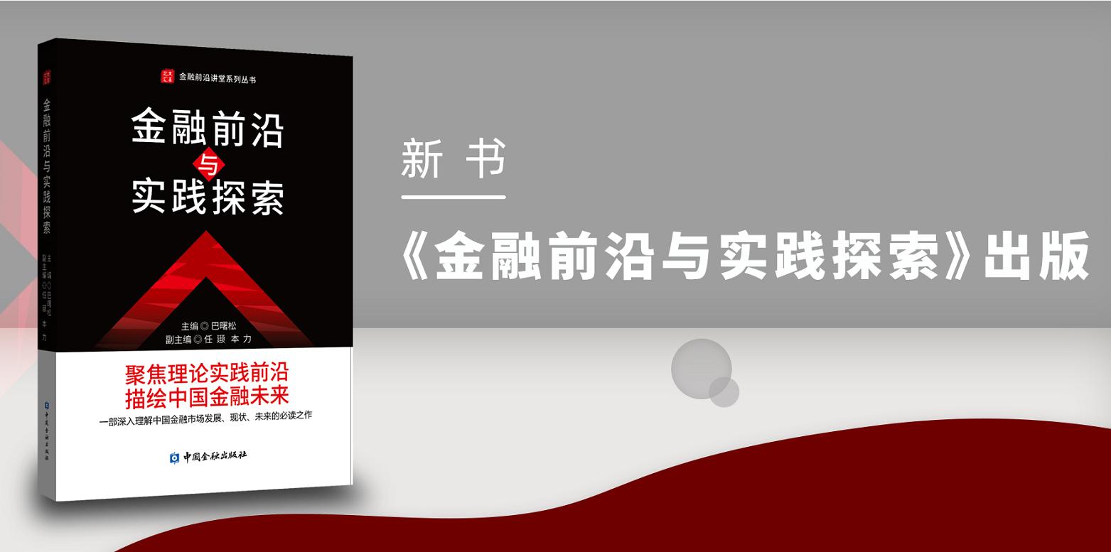北大汇丰金融前沿讲堂系列图书之《金融前沿与实践探索》出版