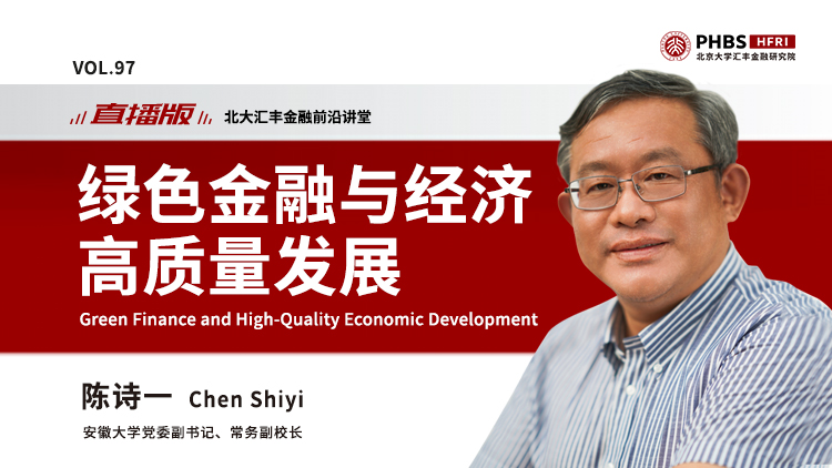 陈诗一:绿色金融与经济高质量发展